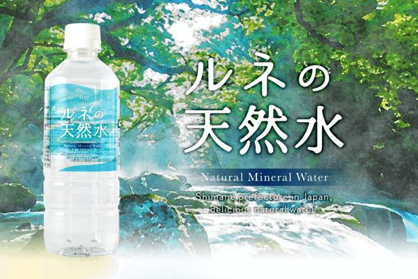 ルネの天然水
